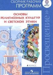 Основы религиозных культур и светской этики Сборник рабочих программ 4 класс Методическое пособие Данилюк АЯ