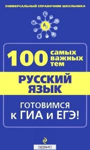 Русский язык 100 самых важных тем Готовимся к ГИА и ЕГЭ Справочник Белецкая Татьяна 6+