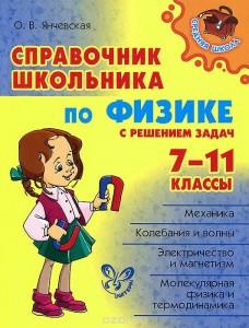 Физика Справочник школьника с решением задач 7-11 классы Пособие Янчевская ОВ 12+