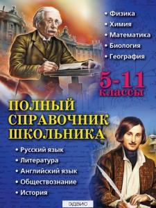Полный справочник школьника 5-11 классы Справочник Жилинская 6+