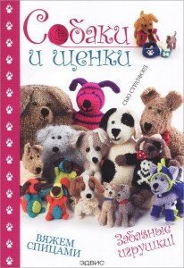 Собаки и щенки Забавные игрушки Вяжем спицами Книга Стратфорд