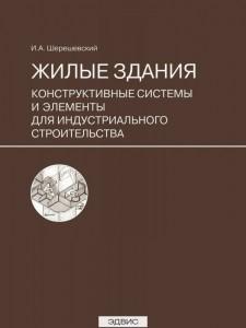 Жилые здания Конструктивные системы и элементы для индустриального строительства учебное пособие Шерешевский