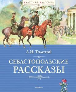 Севастопольские рассказы Классная классика Книга Толстой Лев Николаевич 0+