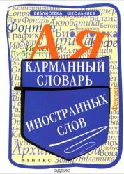 Карманный словарь иностранных слов Словарь Гайбарян ОЕ