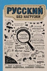 Русский без нагрузки Книга Андреева ЮА 12+