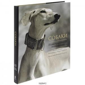 Собаки Иллюстрированная энциклопедия Пикерел