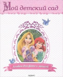 Disney Альбом для фото и записей Мой детский сад