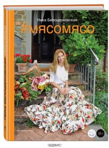 Мясомясо Книга + DVD Белоцерковская