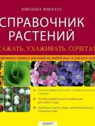 Справочник растений как сажать ухаживать сочетать Книга Флехаус