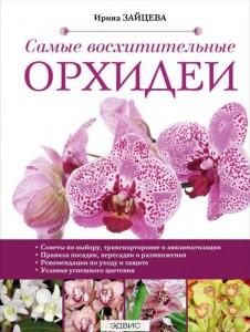 Самые восхитительные орхидеи Книга Зайцева