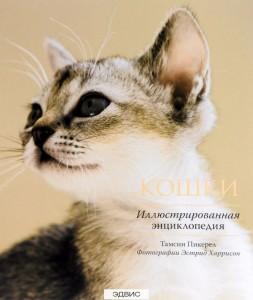 Кошки Иллюстрированная энциклопедия Книга Пикерел