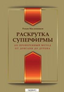 Раскрутка суперфирмы 101 проверенный метод от Довганя до Дурова Книга Масленников