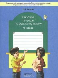 Русский язык 4 класс Рабочая тетрадь Исаева НА