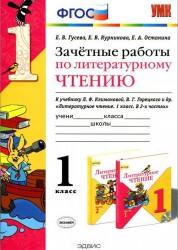 УМК Зачетные работы Литературное чтение 1 Класс Пособие Климанова ФГОС