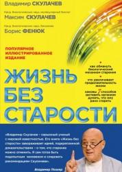 Жизнь без старости Книга Скулачев Владимир 12+