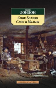 Смок Беллью Смок и Малыш Книга Лондон