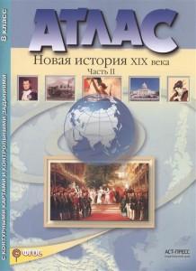 Атлас История России 19 века 8 класс с контурными картами и заданиями Колпаков СВ
