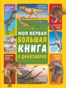 Моя первая большая книга о динозаврах Книга Барановская И 6+