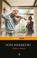 Закон о детях Книга Макьюэн 16+
