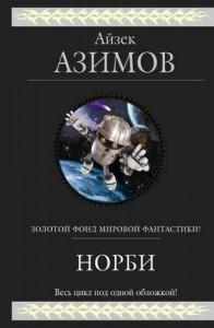 Норби Книга Азимов 16+