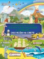 Большой детский иллюстрированный словарь обо всем на свете Книга Алексеева Варвара 12+