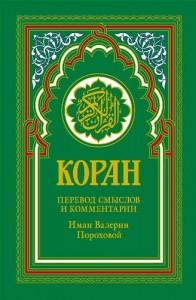 Коран Перевод смыслов и комментарий Иман Валерии Пороховой Зеленый Книга Порохова Валерия 12+