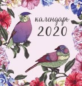 Календарь настенный на 2020 год Ботаника 5-04-104812-9