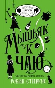 Мышьяк к чаю Книга Стивенс Робин 12+