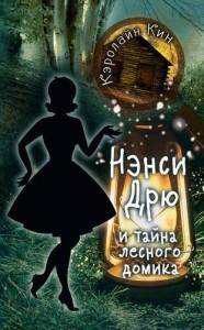 НЭНСИ ДРЮ и тайна лесного домика Книга Кин Кэролайн 6+