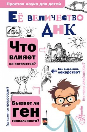 Ее величество ДНК Книга Шитиков Дмитрий 6+