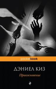 Прикосновение Книга Киз Дэниел 16+