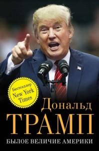 Былое величие Америки Книга Трамп Дональд 16+