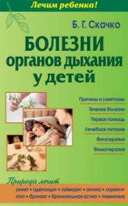 Болезни органов дыхания у детей Книга Скачко