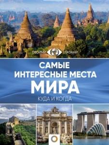 Самые интересные места мира Книга Корнилова О 12+