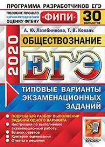 ЕГЭ 2020 Обществознание 30 вариантов Типовые варианты экзаменационных заданий Пособие Лезебникова АЮ