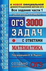 ОГЭ Математика 3000 задач с ответами Все задания части 1 Пособие Ященко ИВ
