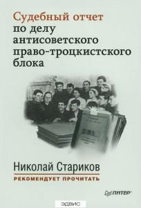 Судебный отчет по делу антисоветского право троицкого блока Книга Стариков