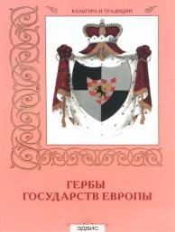 Гербы государств Европы Книга