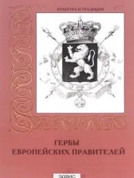 Гербы европейских правителей Книга 5-7793-4579-8