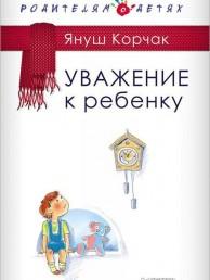 Уважение к ребенку Книга Корчак 12+