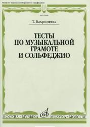 Тесты по музыкальной грамоте и сольфеджио 1-7 Класс учебное пособие Вахромеева Т