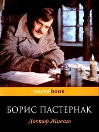 Доктор Живаго Книга Пастернак Борис16+