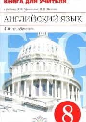 Английский язык 8 класс 4 год обучения Книга для учителя Афанасьева ОВ Михеева ИВ