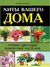 Хиты вашего дома лучшие цветущие комнатные растения Книга Попова