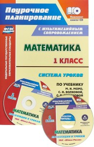 Математика Система уроков по учебнику Моро МИ Волковой СИ 1 класс Школа России Пособие + CD Савинова СВ 6+