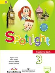 Английский язык Spotlight Английский в фокусе 3 класс Учебник Быкова НИ Дули Д Поспелова МД