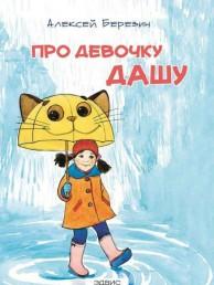 Про девочку Дашу Книга Березин Алексей 6+