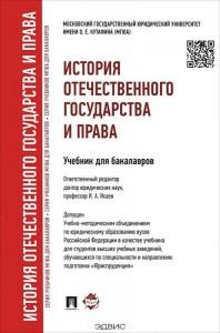 История отечественного государства и права учебник Исаев