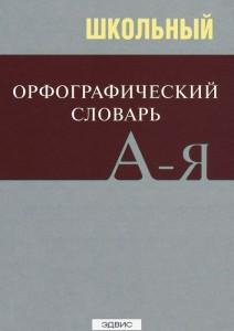 Школьный орфографический словарь Словарь Трушина (бол)