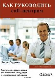 Как руководить CALL центром Книга Гордиков